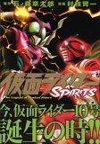仮面ライダーSPIRITS 8