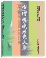 台灣藝術經典大系建築藝術1