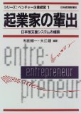起業家の輩出―日本型支援システムの構築