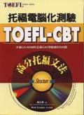 TOEFL-CBT高分托福文法【增訂版】