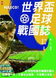 世界盃足球戰國誌