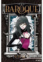 BAROQUE~巴洛克~ 3