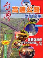 台灣高速公路旅遊全集