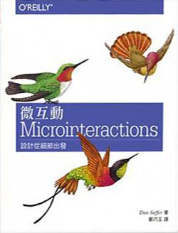 微互動 Microinter...