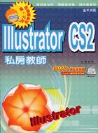 Illustrator CS2私�...