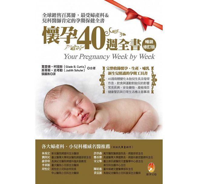 懷孕40週全書