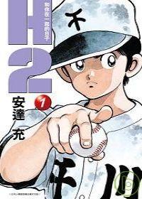 H2(Vol.1)