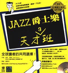 Jazz爵士樂天才班