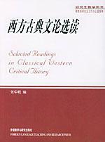 西方古典文论选读