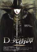 吸血鬼獵人D4