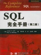 SQL完全手册