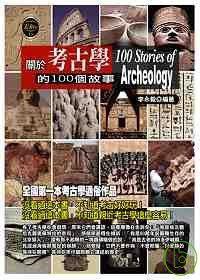 關於考古學的100個故事