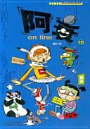 阿衰on line/10/原创校园Q版漫画/《漫画Party》卡通故事会丛书