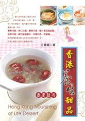 香港養生甜品