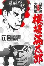 日本國大總統 櫻(士反)滿太郎 11