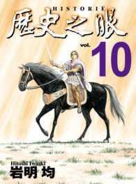 歷史之眼 10