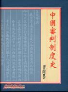 中國審判制度史