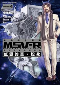 機動戰士鋼彈MSV-R宇宙世紀英雄傳說 虹霓的真‧松永 1