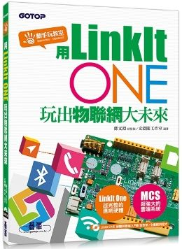 用 LinkIt ONE 玩出物聯網大未來