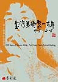 台灣美術家一百年(1905-2005)