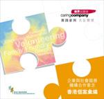 企業與社會服務機構合作意念.香港個案彙編
