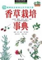 香草栽培事典