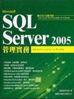Microsoft Server 2005 管理實務