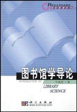 图书馆学导论