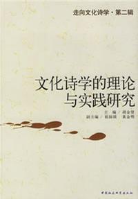 文化诗学的理论与实践研究