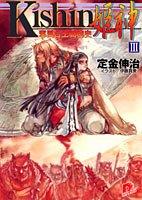 Kishin 姫神 3