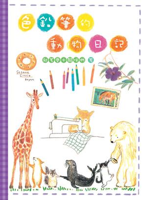 色鉛筆的動物日記