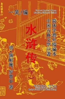 The Water Margin Heroes (Shui Hu Zhuan), Vol. 2 of 2