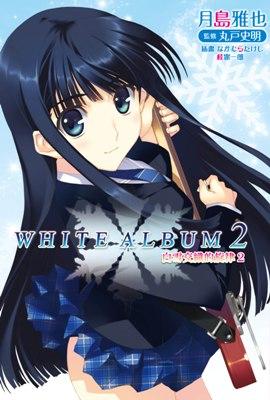 WHITE ALBUM2 白雪交織的旋律 2
