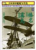 戦艦榛名・霧島
