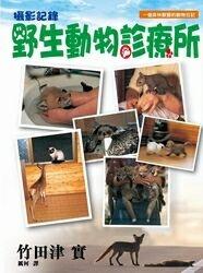 攝影記錄:野生動物診療所
