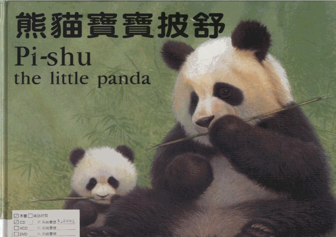 熊貓寶寶披舒