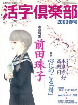 活字倶楽部 2003-春