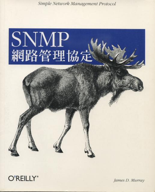 SNMP網路管理協定