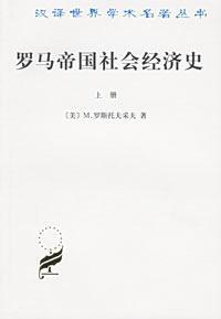 罗马帝国社会经济史(上下)