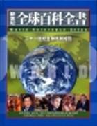 新世紀全球百科全書
