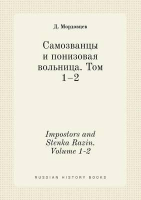 Impostors and Stenka Razin. Volume 1-2