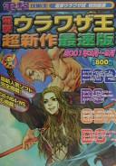 電撃ウラワザ王超新作最速版 2001年3月~9月