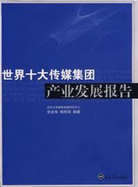 世界十大传媒集团产业发展报告