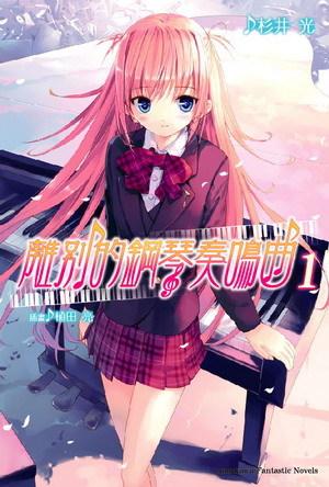 離別的鋼琴奏鳴曲 1