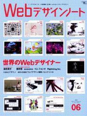Webデザインノート No.6