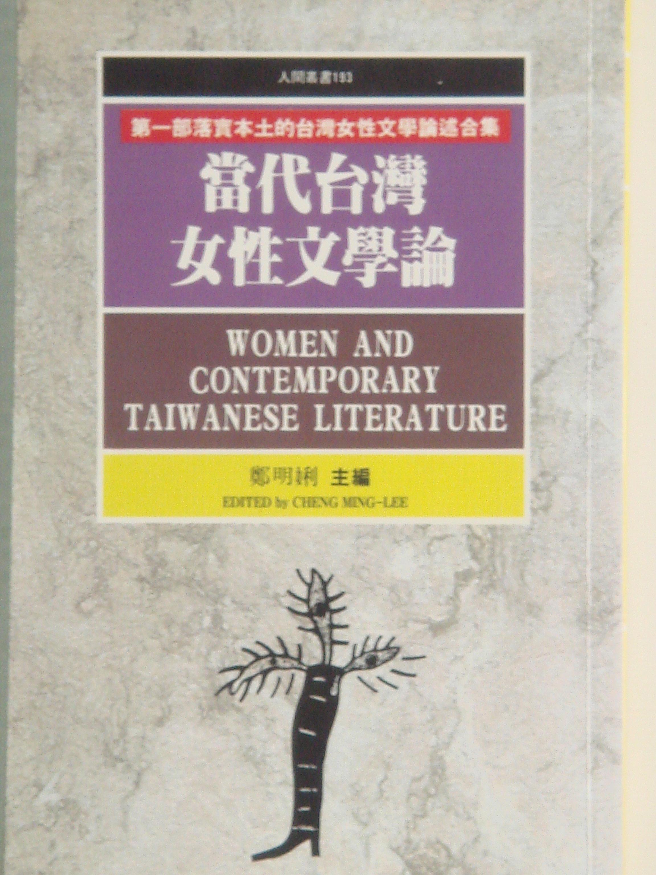 當代台灣女性文學論Women and Contemporary Taiwanese Literature