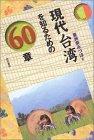 現代台湾を知るための60章