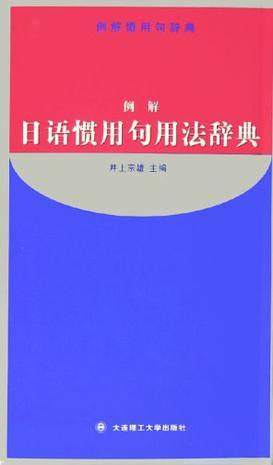 例解日语惯用句用法辞典