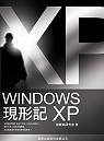 Windows XP 現形記