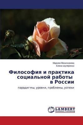 Filosofiya i praktika  sotsial'noy raboty   v Rossii